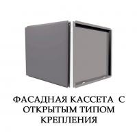 Фасадная кассета открытого типа крепления