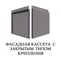 Фасадная кассета закрытого типа крепления