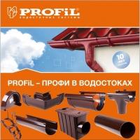 Пластиковая Водосточная Система PROFIL